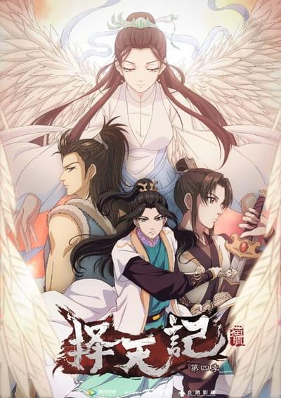 Poster of Ze Tian Ji 4th Season