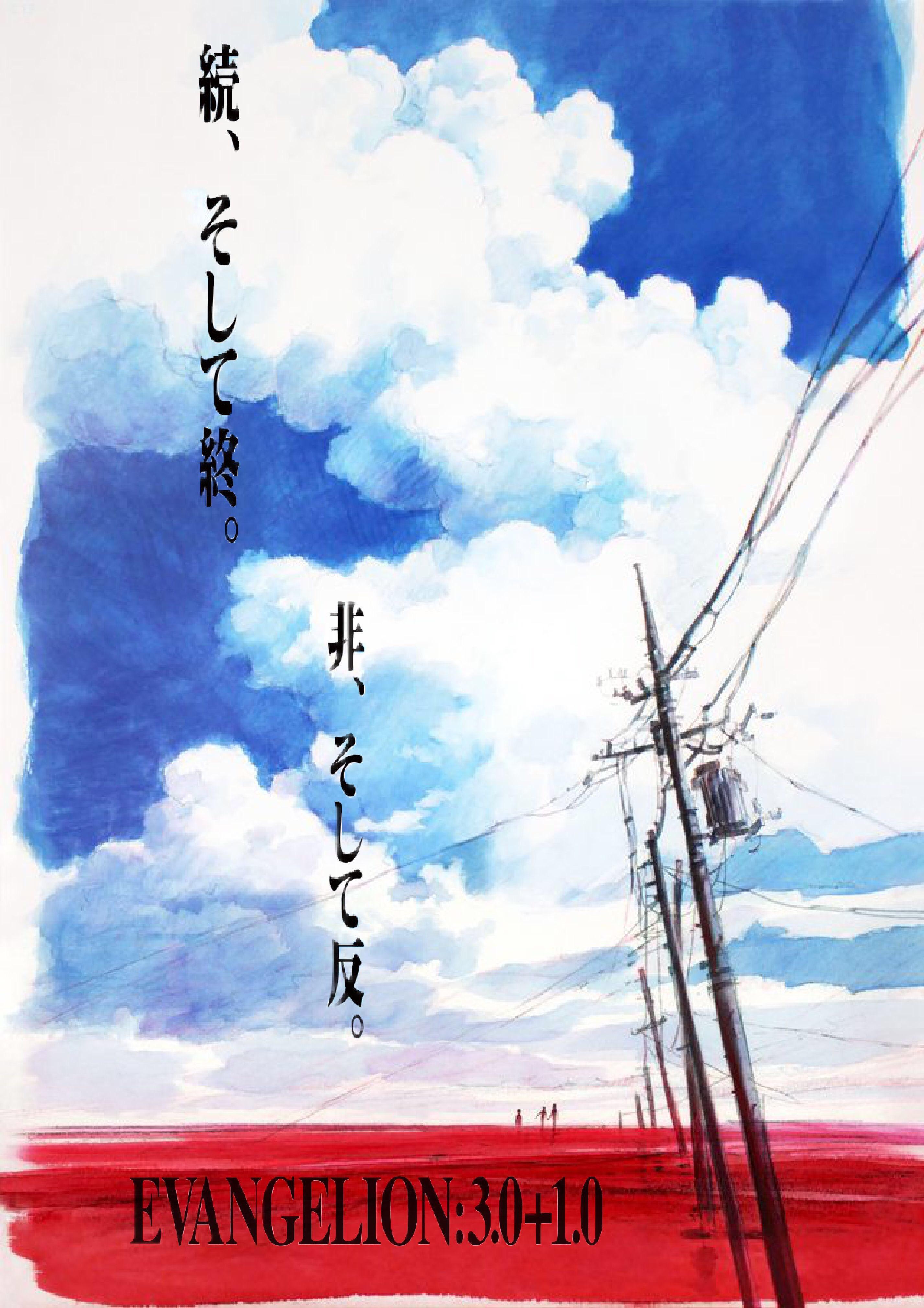 Evangelion: 3.0+1.0 (Sub)