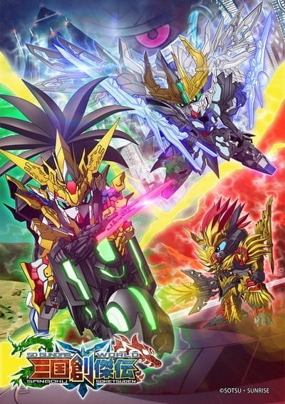 SD Gundam World: Sangoku Souketsuden (Sub)