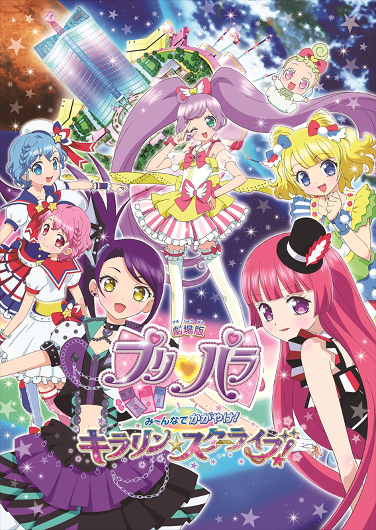 Poster of Tobidasu PriPara: Minna de Mezase! Idol☆Grand Prix