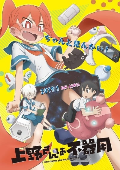 How Clumsy you are, Miss Ueno (Dub) poster