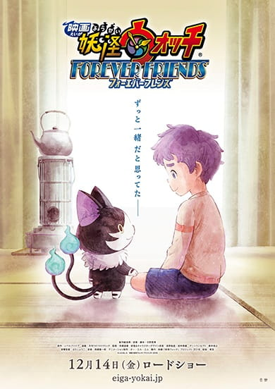 Youkai Watch Movie 5: Forever Friends (Sub)