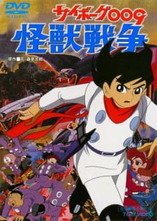 Cyborg 009 and the Monster Wars (Sub)