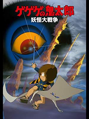 Poster of GeGeGe no Kitaro: Yokai Dai-Senso