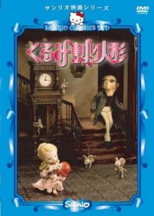Poster of Nutcracker Fantasy