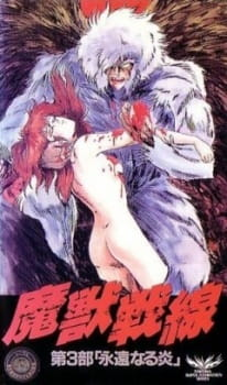 Poster of Demon Beast Phalanx