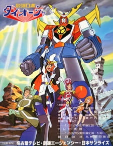 Ultimate Robot Daioja poster