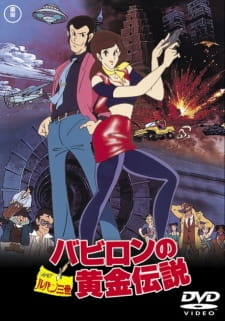 Lupin III: The Legend of the Gold of Babylon (Dub)