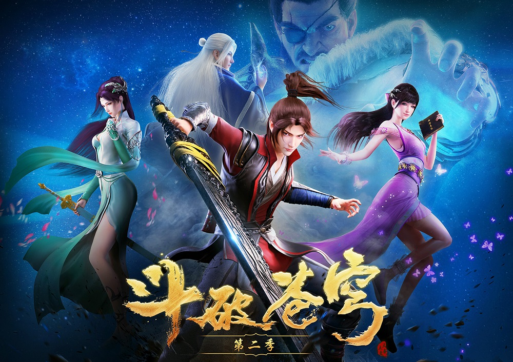 Cover image of Battle Through the Heavens 3rd Season
