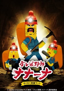 Poster of TV Yarou Nanaana Season 2