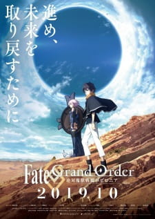Poster of Fate/Grand Order: Absolute Demonic Front - Babylonia (Dub)