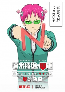 The Disastrous Life of Saiki K. Restart Arc poster