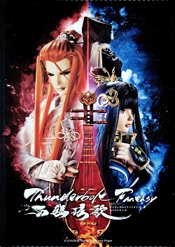 Poster of Thunderbolt Fantasy - Bewitching Melody of the West