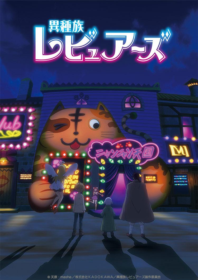 Ishuzoku Reviewers (Dub)