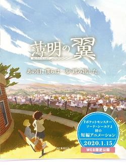Pocket Monsters Hakumei no Tsubasa (Dub)