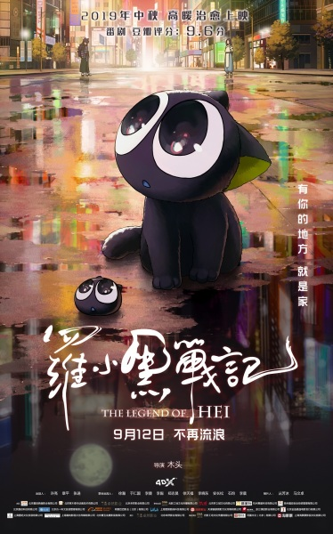 Poster of The Legend of Hei