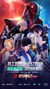 Qiang Shen Ji poster
