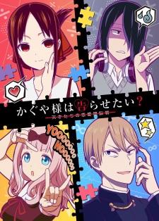 Poster of Kaguya-sama: Love is War Season 2