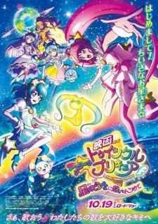 Star Twinkle Precure: Hoshi no Uta ni Omoi wo Komete