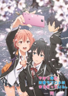 My Teen Romantic Comedy SNAFU Climax! poster
