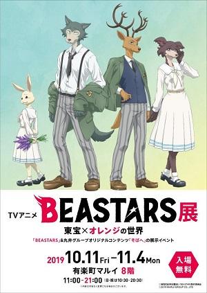 BEASTARS (Dub) poster