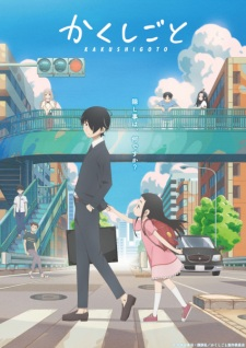 Kakushigoto poster