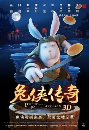 Legend of Kung Fu Rabbit (Dub)