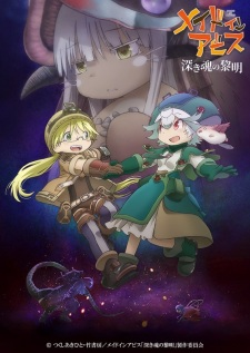 Made in Abyss: Dawn of the Deep Soul poster