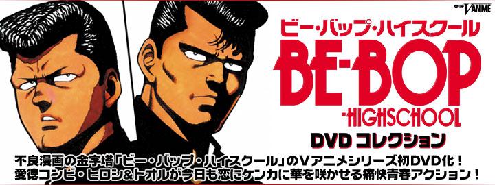 Cover image of Be-Bop Highschool Kaizokuban