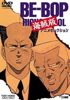 Poster of Be-Bop Highschool Kaizokuban