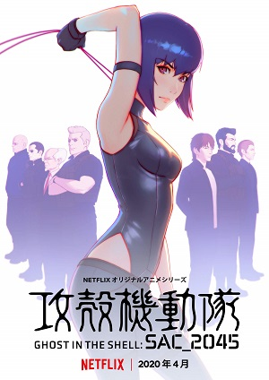 Poster of Ghost in the Shell: SAC_2045