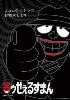 Laughing Salesman poster