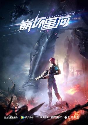 Poster of Beng Huai Xing He