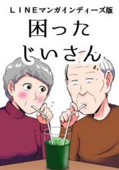 Komatta Jiisan