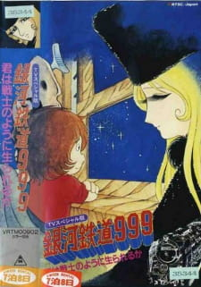 Galaxy Express 999: Can You Live Like A Warrior?