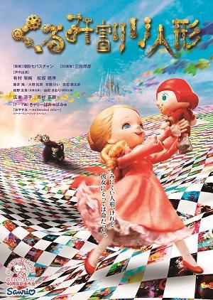 Poster of Nutcracker Fantasy (Dub)
