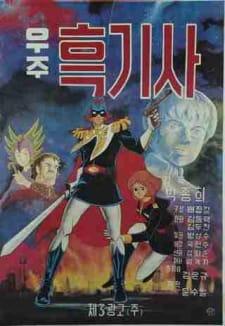 Uju Heukgisa (Dub) poster