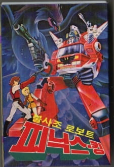 Bulsajo Robot Phoenix King (Dub) poster