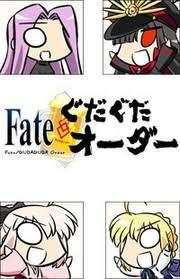 Poster of Fate/GUDAGUDA Order