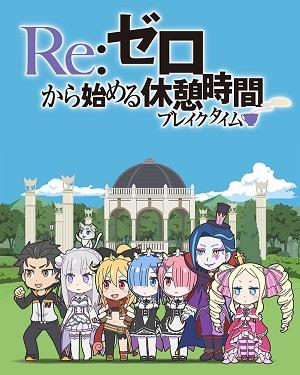 Re:Zero Break Time 2nd Season poster