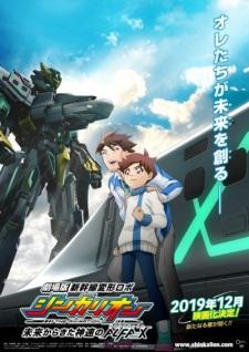 Transformable Shinkansen Robot Shinkalion Movie - The Celerity from the Future ALFA-X