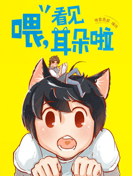 Poster of Hey, Your Cat Ears Are Showing!