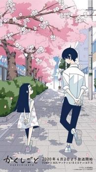 Kakushigoto (Dub) poster