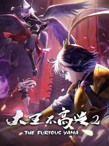 Dawang Bu Gaoxing 2