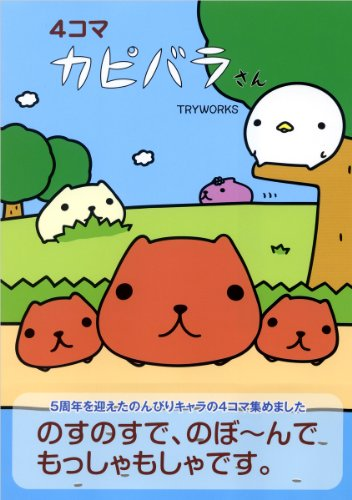 Poster of Anime Kapibarasan