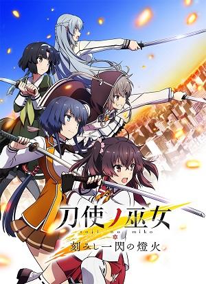 Poster of Katana Maidens ~ Tomoshibi - OVA