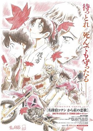 Meitantei Conan: Kara Kurenai Love Letter (Dub)