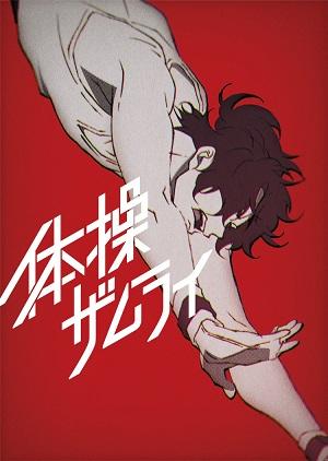 The Gymnastics Samurai (Dub) poster