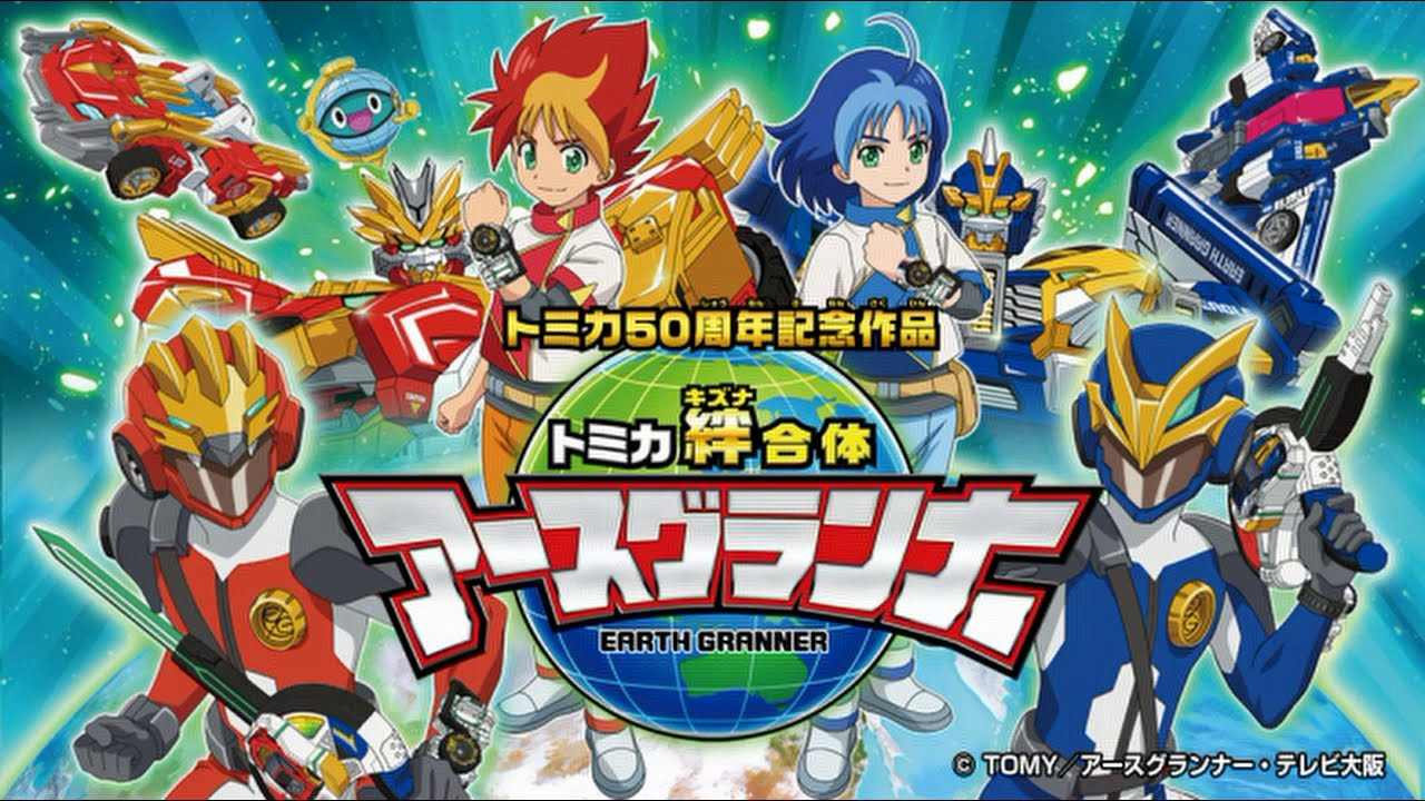 Cover image of Tomica Bond Combination: Earth Granner (Dub)