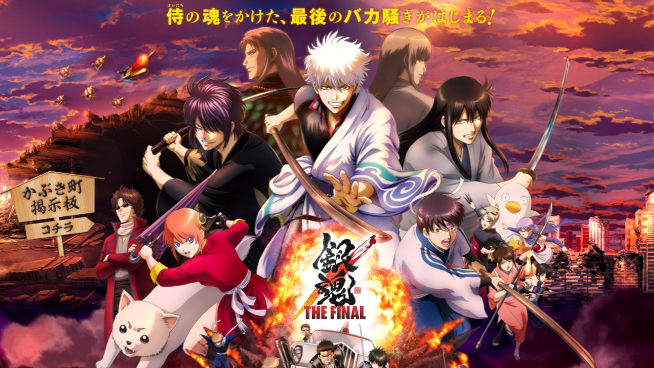 Cover image of Gintama: THE FINAL